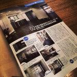 雑誌「Free&Easy(イーストコミュニケーションズ)」の4月号にて弊社が掲載されました。-写真3