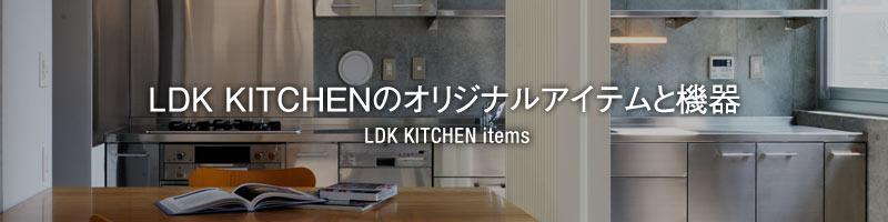 LDK KITCHENのオリジナルアイテムと機器